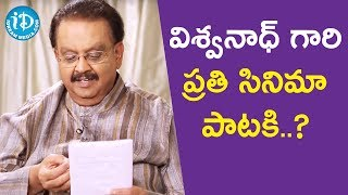 S. P. Balasubrahmanyam To Praise K Vishwanath and His Movies | Vishwanadh Amrutham - IDREAMMOVIES