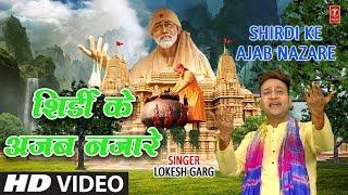 शिर्डी के अजब नज़ारे I Shirdi Ke Ajab Nazare I LOKESH GARG I  New Latest Full HD Video - TSERIESBHAKTI