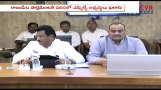 CM Chandrababu Naidu Announced Kadapa District TDP MLA Candidates List | CVR News - CVRNEWSOFFICIAL