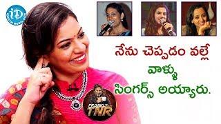 నేను చెప్పడం వల్లనే వాళ్ళు సింగెర్స్ అయ్యారు - Geetha Madhuri | Frankly With TNR | Talking Movies - IDREAMMOVIES