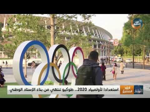 استعدادا لأوليمبياد 2020.. طوكيو تنتهي من بناء الإستاد الوطني