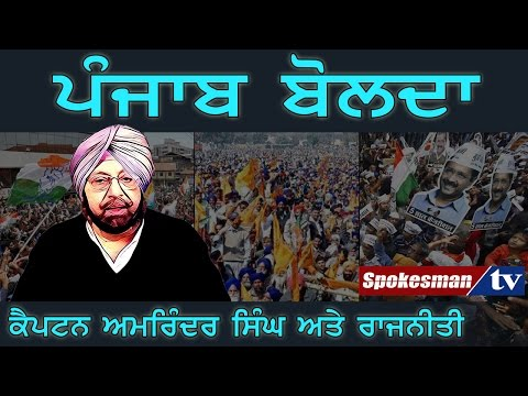 <p>Spokesman TV talked to the people of Punjab regarding their views on state Congress Chief Capt. Amrinder Singh and state politics.</p>