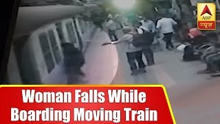 Mumbai: Burqa-clad woman falls while boarding moving local train at Kurla station - ABPNEWSTV