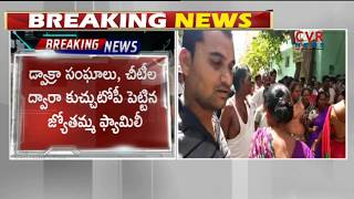 Lady Cheats Neighbours Over Chit Fund Business In Sanjay Gandhi Colony Tirupati | CVR NEWS - CVRNEWSOFFICIAL