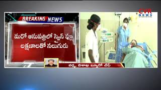 Swine Flu cases increasing in Visakhapatnam | CVR News - CVRNEWSOFFICIAL