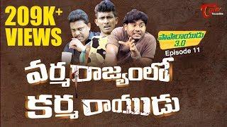 Varma Rajyam Lo Karma Rayudu | Paparayudu 3.0 | Epi #11 | by Ram Patas | TeluguOne Originals - TELUGUONE