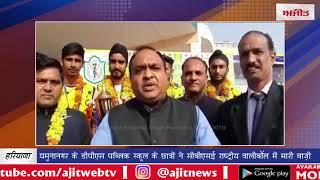 यमुनानगर के डीपीएस पब्लिक स्कूल के छात्रों ने सीबीएसई राष्ट्रीय वालीबॉल में मारी बाज़ी