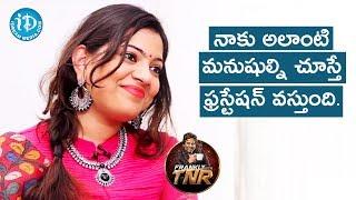 నాకు అలాంటి మనుషుల్ని చూస్తే ఫ్రస్టేషన్ వస్తుంది - Geetha Madhuri | Frankly With TNR - IDREAMMOVIES