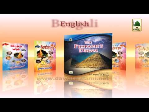 Book Titles - Firon Ka Khuwab - Different Languages (1)