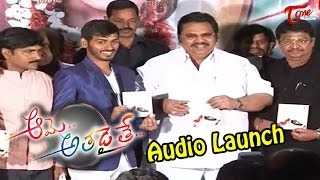Ame Athadaite Movie Audio Launch | #AmeAthadaite - TELUGUONE