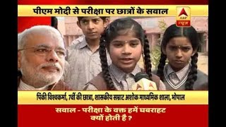 Help us calm down during examinations, Pinky Vishwakarma's appeal to PM Modi - ABPNEWSTV