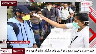 video : 2 Crore से अधिक COVID-19 जांच करने वाला पहला राज्य बना UP