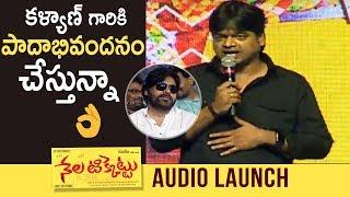 Director Harish Shankar Powerful Speech @ Nela Ticket Movie Audio Launch - TFPC