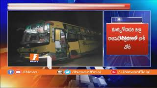 Huge Gold Robbery In Rajahmundry | Police Start Enquiry | iNews - INEWS