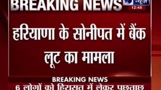 Haryana bank robbery: Case cracked, say police - ITVNEWSINDIA