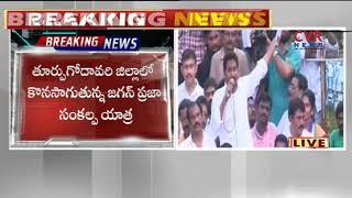 కనిపించేది చంద్రబాబు బాహుబలి గ్రాఫిక్సే|YS Jagan Speech in Praja Sankalpa Yatra| Kakinada | CVR News - CVRNEWSOFFICIAL