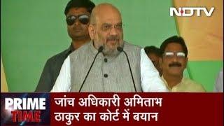 सोहराबुद्दीन मुठभेड़ से अमित शाह को आर्थिक, राजनीतिक फायदा! - NDTVINDIA