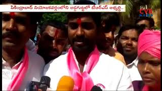 TRS Candidate Padma Rao Goud Son Rameshwar Goud Election Campaign | Secunderabad | CVR NEWS - CVRNEWSOFFICIAL