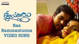 Raa Rammanatunna Video Song    RojuluMarayi Songs   Chetan, Parvatheesam, Kruthika, Tejaswi Madivada - ADITYAMUSIC