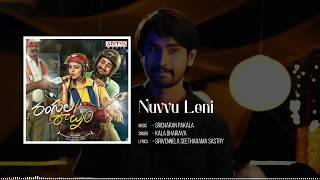 Nuvvu Leni Full Song || Rangula Raatnam Songs || Raj Tarun, Chitra Shukla || Shreeranjani - ADITYAMUSIC