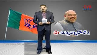 BJP President Amit Shah Telangana Tour Tomarrow | BJP Samara Bheri Sabha in Karimnagar - CVRNEWSOFFICIAL