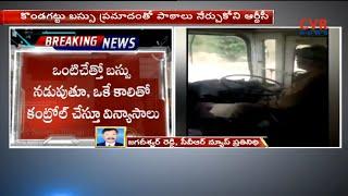 TSRTC Narayanpet Bus Depot Driver Stunts In Running Bus l Mahabubnagar l CVR NEWS - CVRNEWSOFFICIAL