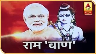 Ram Mandir row: BJP in pressure from its allies - ABPNEWSTV
