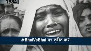 Bhai vs Bhai: Is Gandhi family responsible for 1984 anti Sikh riot - ZEENEWS