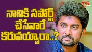 నానికి సపోర్ట్ చేసేవారే కరువయ్యారా..? | Why No Support For Nani From Industry ? - TeluguOne - TELUGUONE
