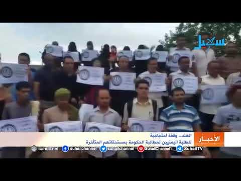 الهند.. وقفة احتجاجية  للطلبة اليمنيين للمطالبة بمستحقاتهم المتأخرة