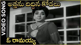 Oh Ramayya Video Song |  Attanu Diddina Kodalu | Jamuna l Harnadh - RAJSHRITELUGU