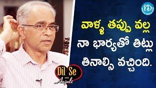 వాళ్ళ తప్పు వల్ల నా భార్యతో తిట్లు తినాల్సి వచ్చింది- Dr.Karnam Aravinda Rao IPS |Dil Se With Anjali - IDREAMMOVIES