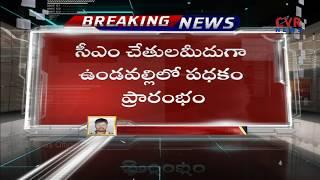 నేటి నుంచే ముఖ్యమంత్రి యువనేస్తం | CM Chandrababu to Launch Mukhyamantri Yuva Nestam Scheme Today - CVRNEWSOFFICIAL