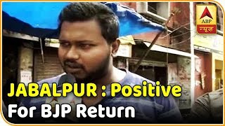 Youths in MP's Jabalpur want BJP to continue to rule in the state - ABPNEWSTV
