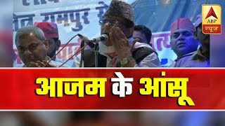 Azam Khan breaks down while addressing public rally - ABPNEWSTV
