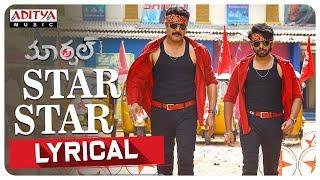 Star Star Lyrical Song || Marshal || Meka Srikanth,Adaka Abhay,Megha Choudary,Rashmi Singh - ADITYAMUSIC