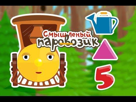 Новый развивающий детский мультфильм