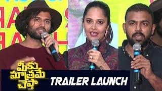 Meeku Matrame Chepta Trailer Launched By Mahesh Babu | Vijay Devarakonda | Anasuya | Tarun Bhaskar - IGTELUGU