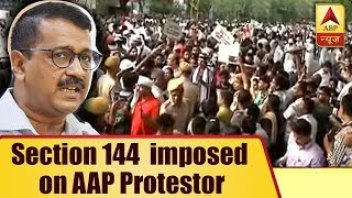 AAP's protesters reach Sansad Marg, section 144 imposed - ABPNEWSTV