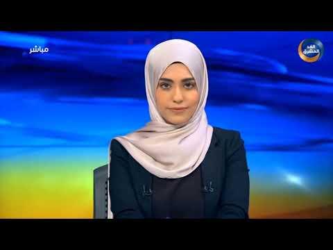 نشرة أخبار الخامسة مساءً | مسام ينتزع 1.240 لغمًا خلال الأسبوع الرابع من شهر يوليو المنصرم (3 أغسطس)