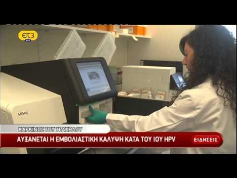 ρεπορτάζ: Ευρωπαική Εβδομάδα Πρόληψης Καρκίνου Τραχήλου της Μήτρας