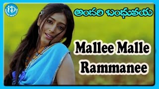 Mallee Malle Rammanee Song || Andari Bandhuvaya Movie || Sharwanand, Padmapriya || Anoop Rubens - IDREAMMOVIES