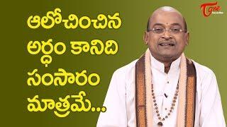 ఆలోచించినా అర్ధం కానిది సంసారం మాత్రమే...| Garikapati Narasimharao | TeluguOne - TELUGUONE