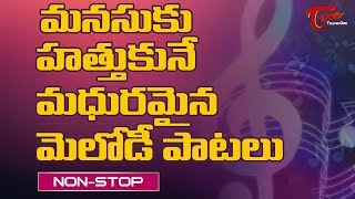 Non Stop Telugu Super Hit Old Melody Songs | Old Telugu Songs | ANR, NTR, Savitri - TELUGUONE