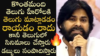 Pawan Kalyan Sensational Comments On Telugu Heroes | TFPC - TFPC