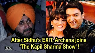 After Sidhu's EXIT, Archana Puran singh joins 'The Kapil Sharma Show' ! - IANSLIVE
