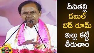 CM KCR on Double Bedroom Houses Scheme in Banswada | KCR Fire on Congress | #TelanganaElections2018 - MANGONEWS