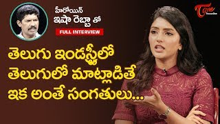 Actress Eesha Rebba Exclusive Interview | Yagna Murthy | TeluguOne - TELUGUONE