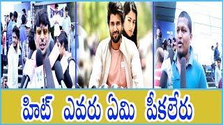 Geetha Govindam Movie Public Talk  | Public Talk First Day First Show | Vijay Fans | TVNXT Hotshot - MUSTHMASALA