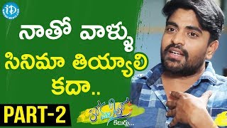 Ee Rojullo Fame Actor Sree Exclusive Interview Part #2 || Anchor Komali Tho Kaburulu - IDREAMMOVIES